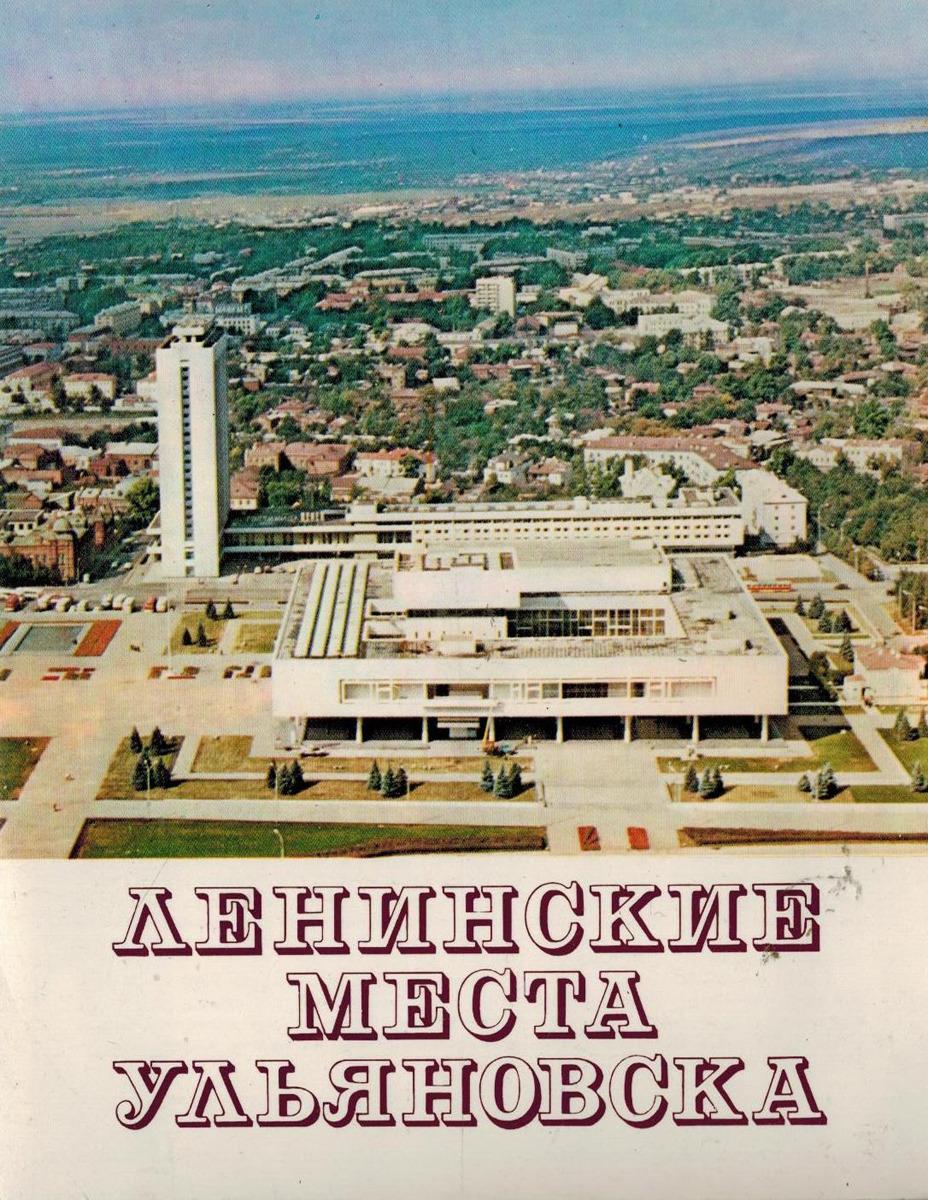 И. Пискунов Ленинские места Ульяновска (набор из 24 открыток)