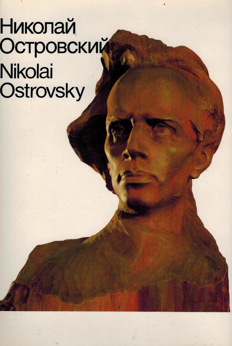 В.С. Панаева Николай Островский / Nikolai Ostrovsky. Альбом