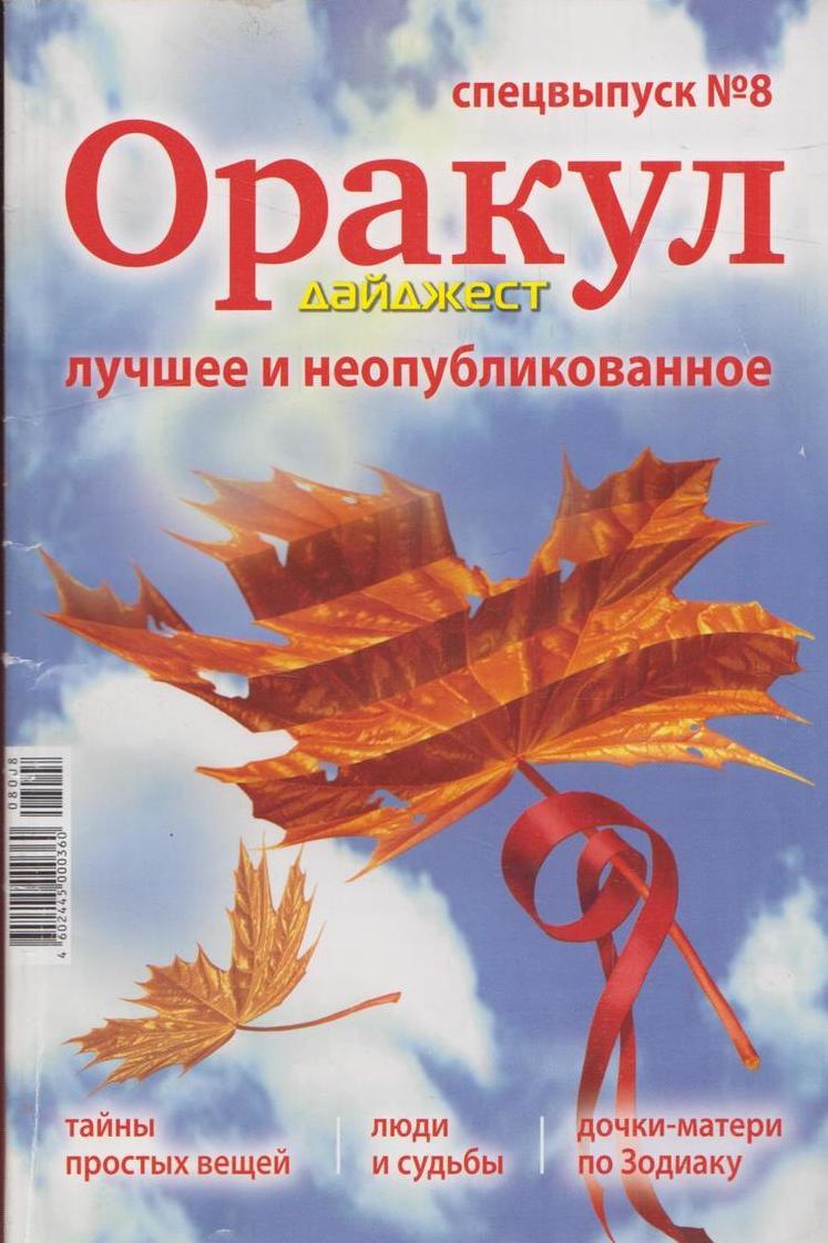 Оракул Дайджест. Лучшее и неопубликованное. Спецвыпуск №8, 2008