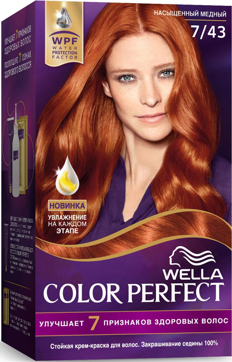 Крем-краска Wella Color Perfect стойкая, 7/43 насыщенный медный wella осветляющая крем краска 7 коричневый wella color touch sunlights 81387096 81292512 60 мл
