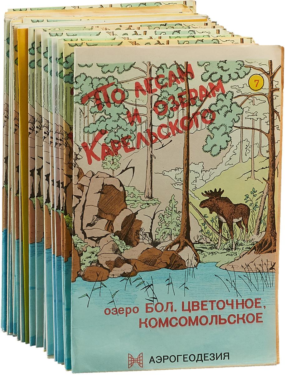 По лесам и озерам Карельского. Масштаб 1:50 000 (комплект из 29 карт)