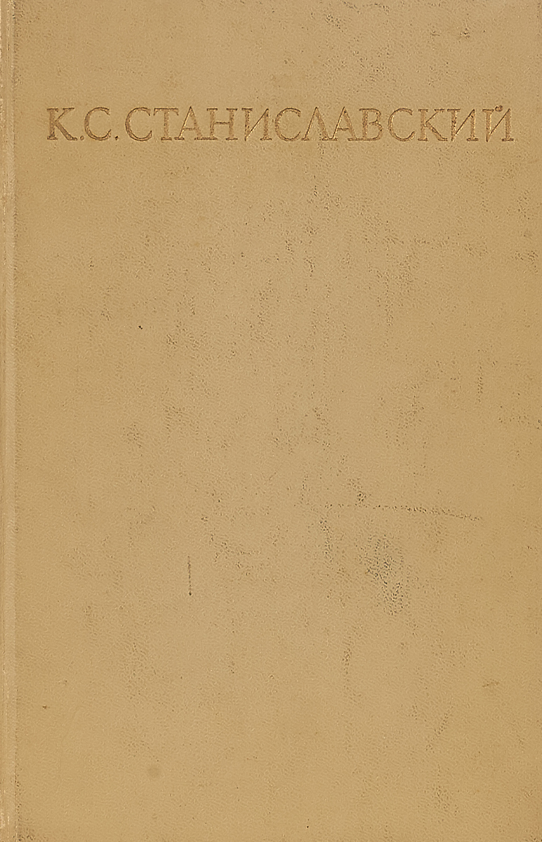 К. С. Станиславский. Собрание сочинений в восьми томах. Том 1
