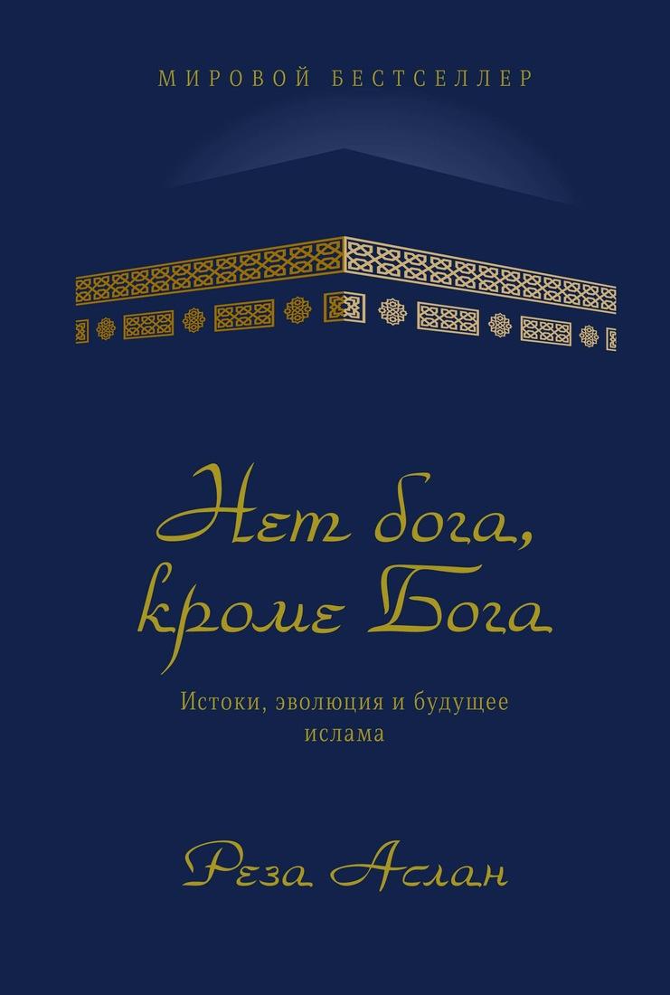 Нет бога, кроме Бога. Истоки, эволюция и будущее ислама, Реза Аслан