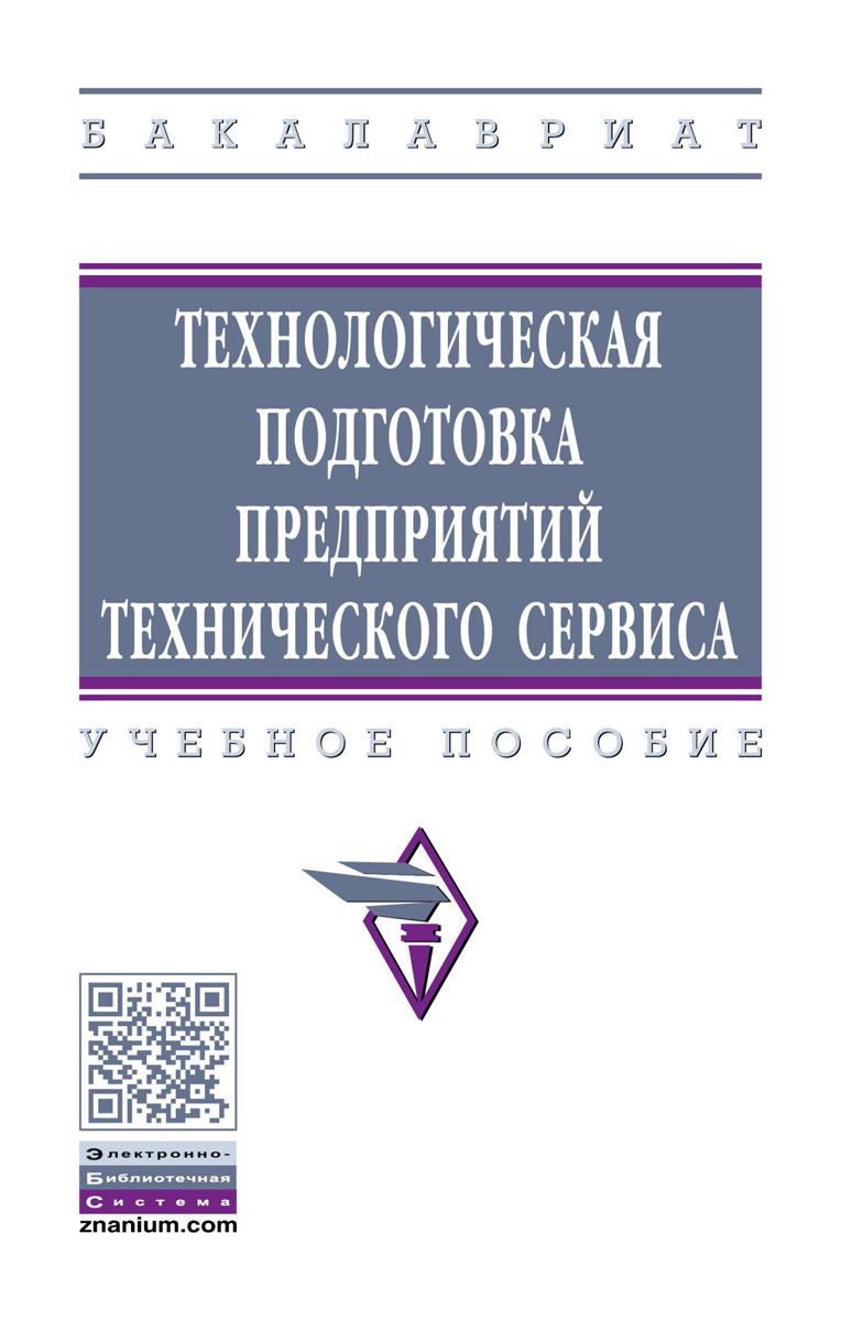 Технологическая подготовка предприятий технического сервиса. Учебное пособие