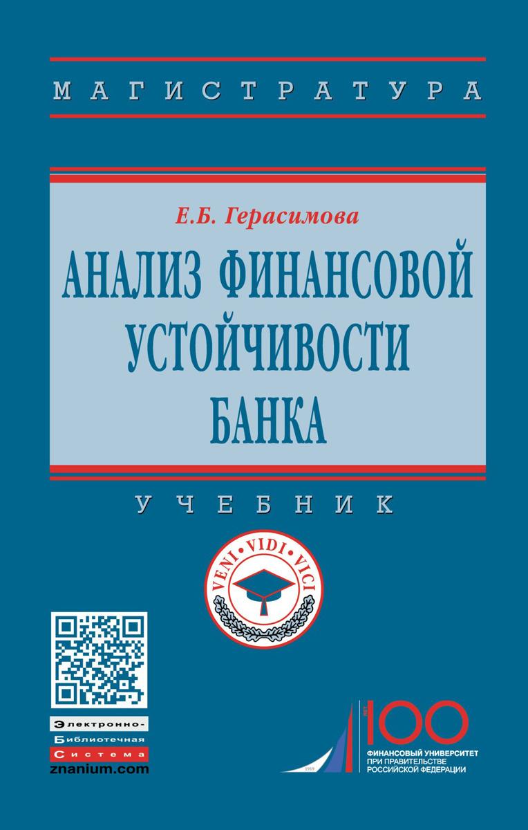 Е. Б. Герасимова Анализ финансовой устойчивости банка. Учебник