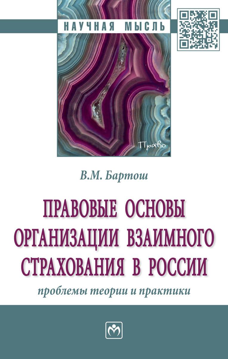 В. М. Бартош Правовые основы организации взаимного страхования в России. Проблемы теории и практики