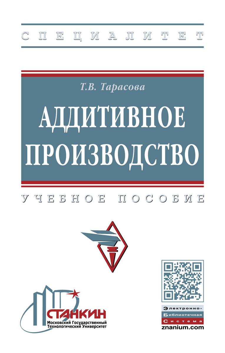 Т. В. Тарасова Аддитивное производство. Учебное пособие