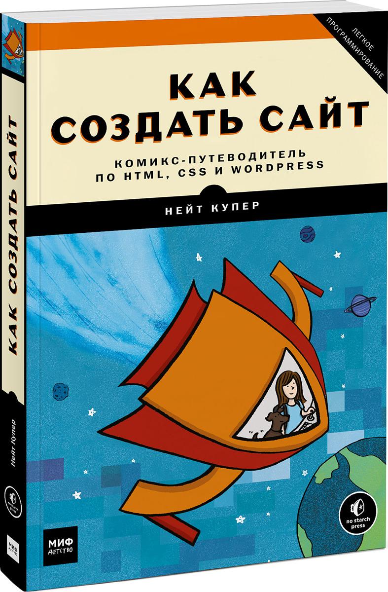 Нейт Купер Как создать сайт. Комикс-путеводитель по HTML, CSS и WordPress sitemap 69 html