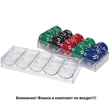 Подставка (трей) на 100 фишек для покера (акрил)trayТрей-подставка для фишек. Вместимость - 100 штук. Выполнена из акрила, удобна в использовании и компактна. На сегодняшний день покер насчитывает миллионы поклонников. В него играют и мужчины и женщины. Сейчас практически у каждого современного человека имеются игральные карты, фишки и даже целые покерные наборы.