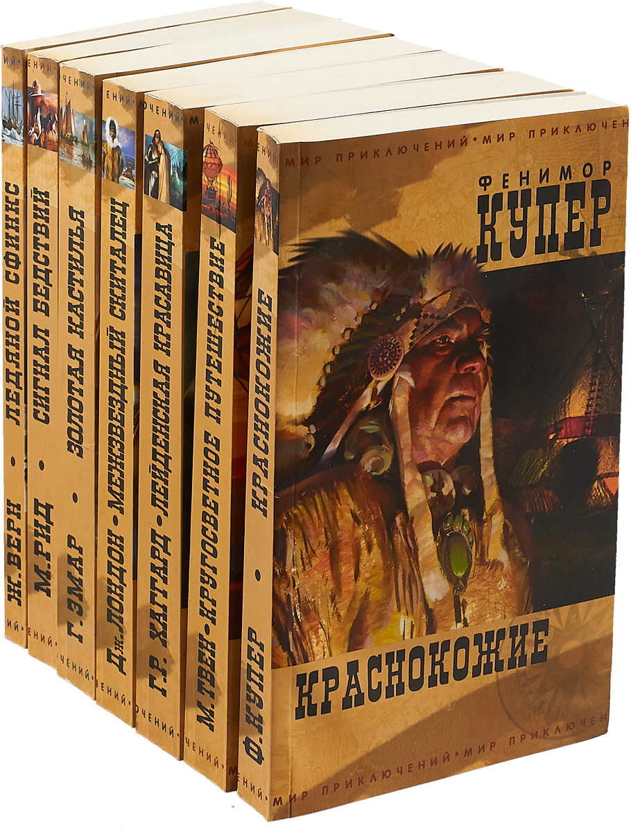 Серия Мир приключений (комплект из 7 книг) серия мир приключений комплект из 5 книг