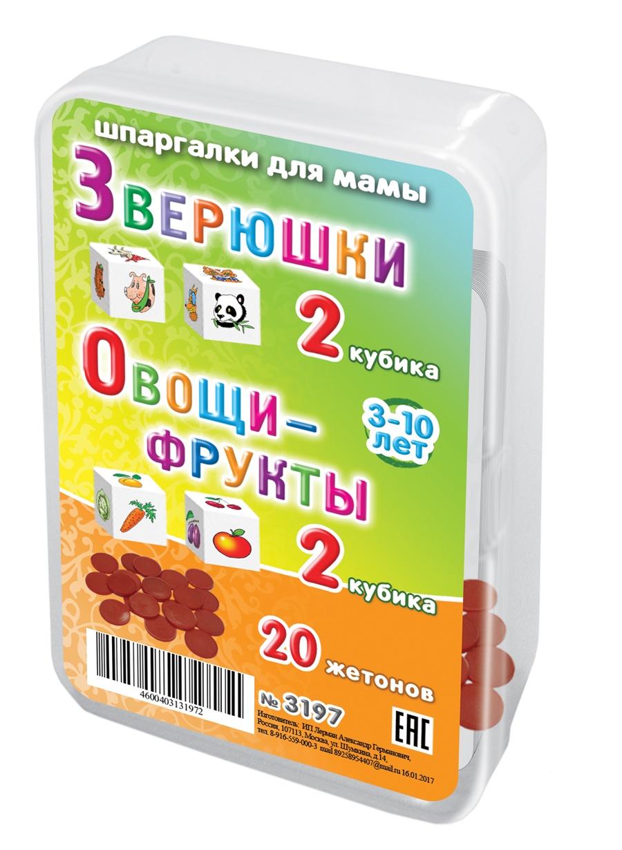 Настольная игра Шпаргалки для мамы Зверюшки + Овощи-фрукты 3-10 лет (мини кубики) для детей в дорогу обучающая развивающая игра3197Как одновременно развивать ЭРУДИЦИЮ и РЕАКЦИЮ ребёнка? Попробуйте игры с кубиками.Зверюшки. 2 кубика (2 см) с 12 картинками диких и домашних животных + 20 жетонов (банк).Игроки по очереди бросают кубики. Если выпали дикие животные - они наперегонки кричат «Дикие», если - домашние, кричат «Домашние». Если выпала смешанная пара, игроки молчат. Кто крикнул первым и правильно, тот берёт 1 жетон, кто - неправильно, возвращает 1 жетон в банк. У кого больше жетонов, тот выиграл.Овощи-фрукты. 2 кубика (2 см) с 12 картинками овощей и фруктов + 20 жетонов (банк).Игроки по очереди бросают кубики. Если выпали овощи - они наперегонки кричат «Овощи!», если - фрукты, они кричат «Фрукты!». Если выпала смешанная пара - игроки молчат. Кто крикнул первым и правильно, тот берет 1 жетон, кто - неправильно, возвращает 1 жетон в банк. Кто набрал больше всех жетонов - выиграл.Не забудьте про призы (изюмки, курага, дольки яблок...)!Развивающая карманная игра - удобно заниматься и брать с собой!