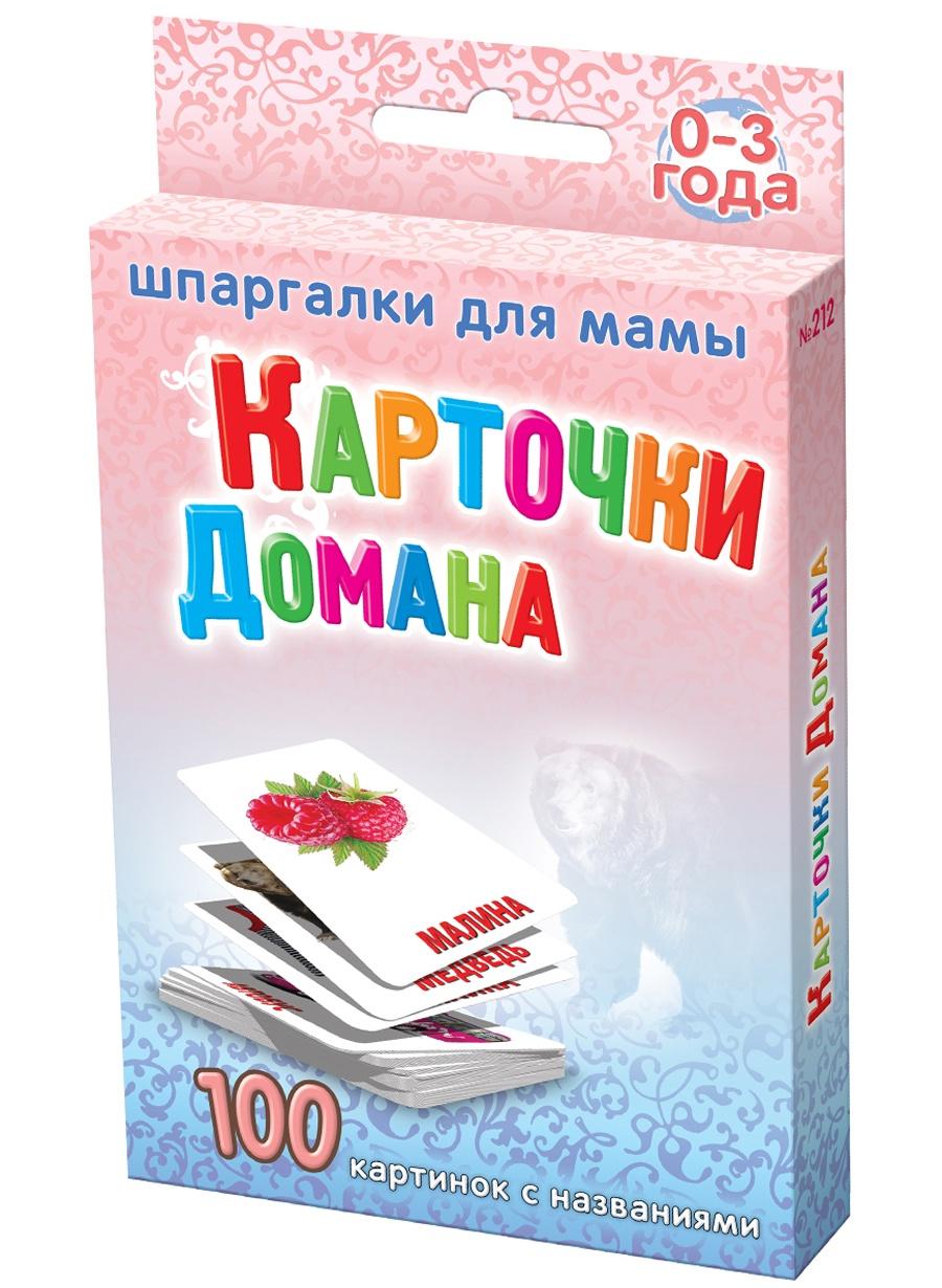 Обучающая игра Шпаргалки для мамы Карточки Домана для детей 0-3 лет набор карточек в дорогу развивающие обучающие карточки развивающие обучающие игры