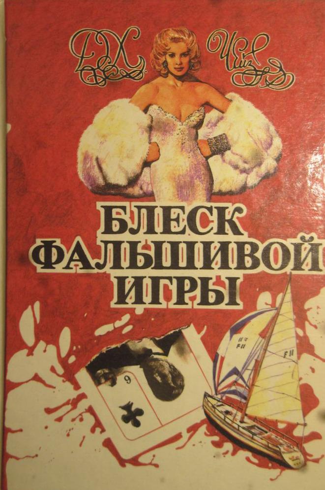 Д. Х. Чейз Том 5. Блеск фальшивой игры д х чейз многотомное издание том 1 два лика девы солнца