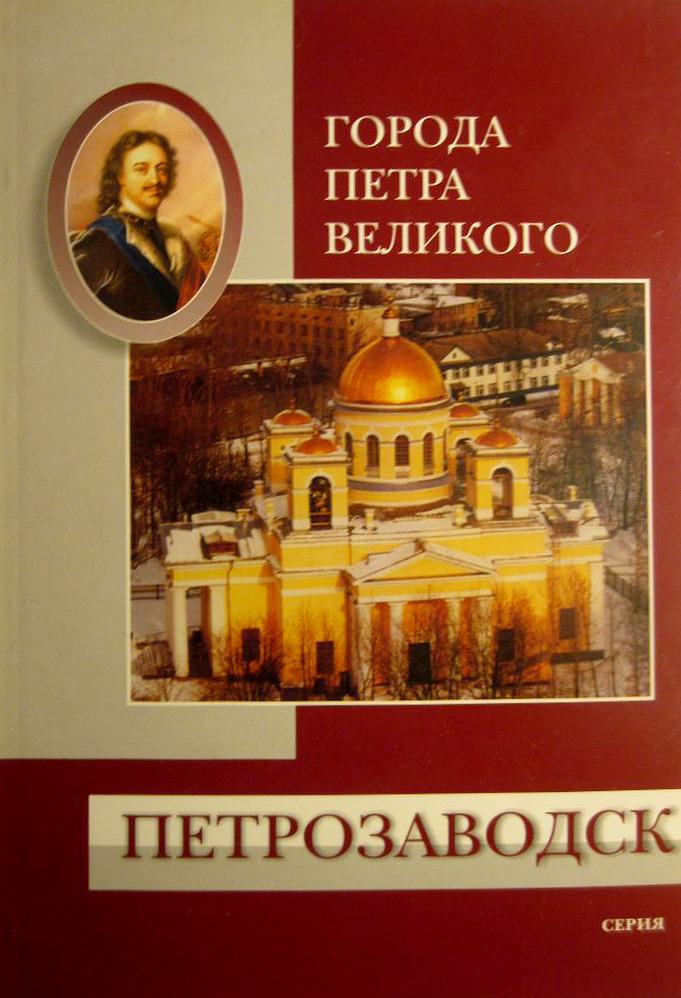 А. М. Пашков С. Н. Филимончик Петрозаводск