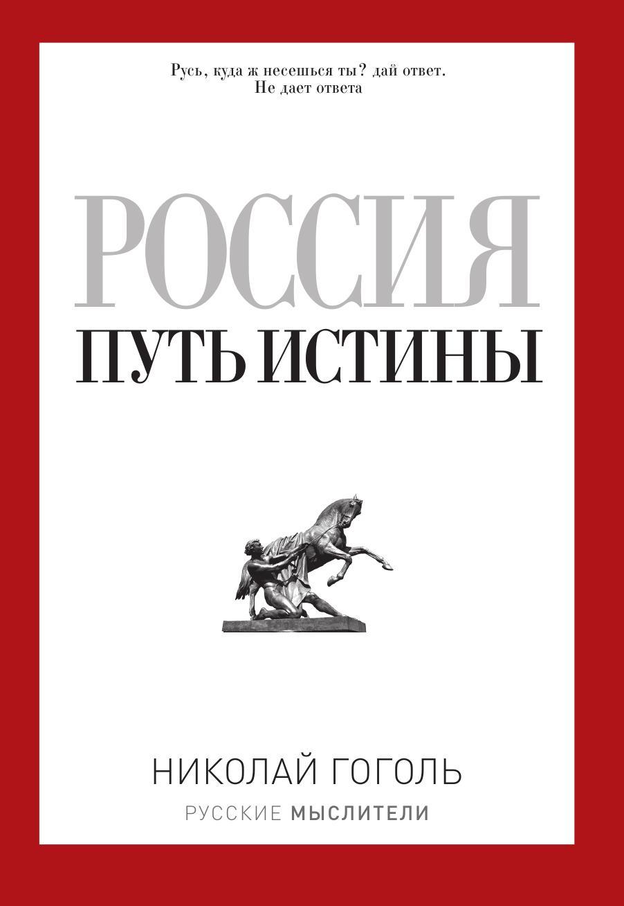 Гоголь Н.В. Россия. Путь истины