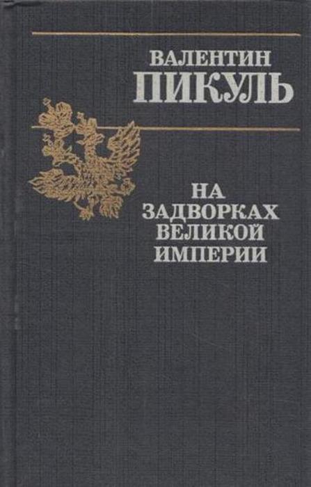 Пикуль В.С. На задворках великой империи. Роман в 2 книгах. Книга 1. Плевелы