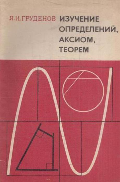Груденов Я.И. Изучение определений,аксиом,теорем