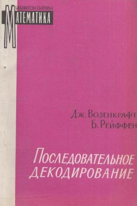 Возенкрафт Дж.М.,Рейффен Б. Последовательное декодирование
