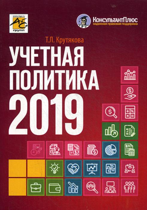 Т. Л. Крутякова Учетная политика 2019. Бухгалтерская и налоговая