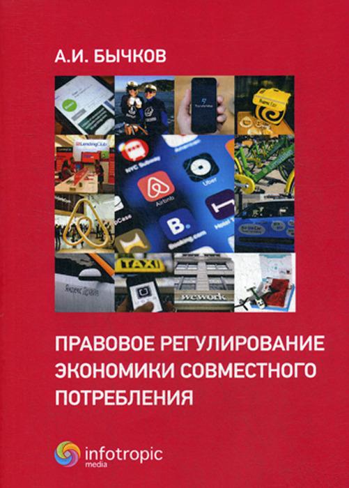 Правовое регулирование экономики совместного потребления | Бычков Александр Игоревич