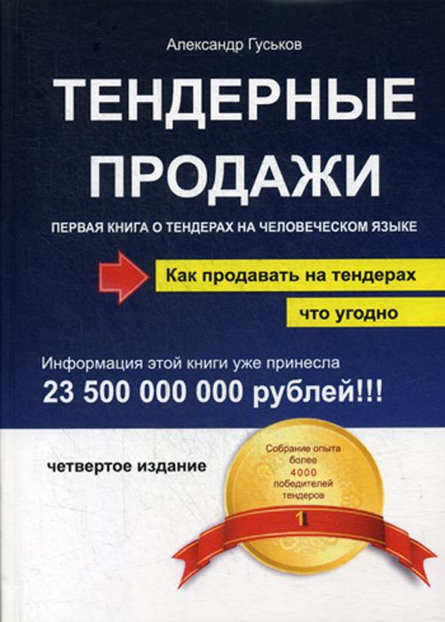 Александр Гуськов. Тендерные продажи. Первая книга о тендерах на человеческом языке