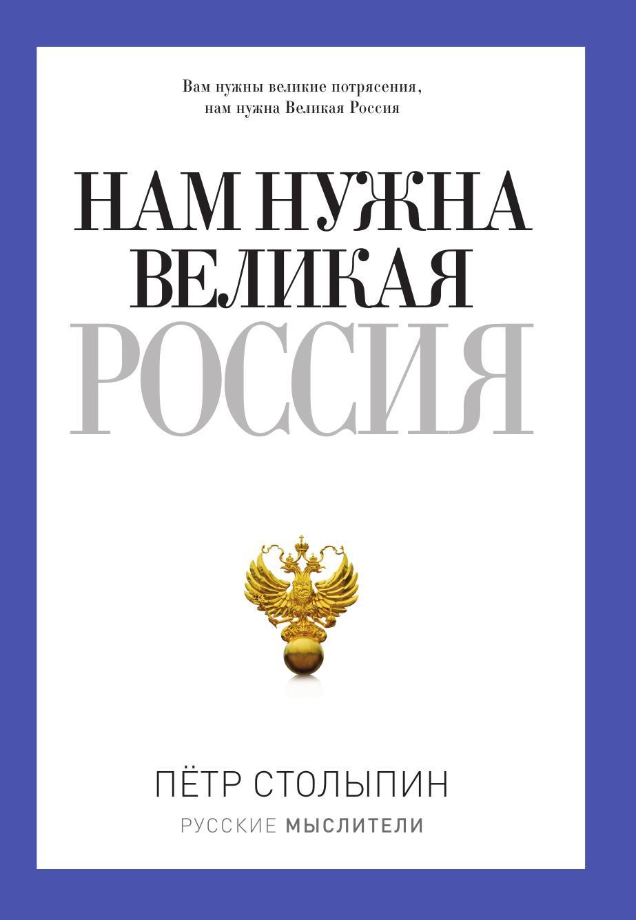 Пётр Столыпин Нам нужна великая Россия столыпин п о россии