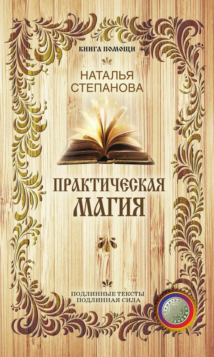 Наталья Степанова Практическая магия
