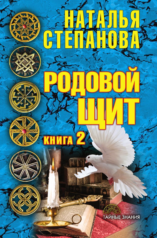Н.И. Степанова Родовой щит. Книга 2