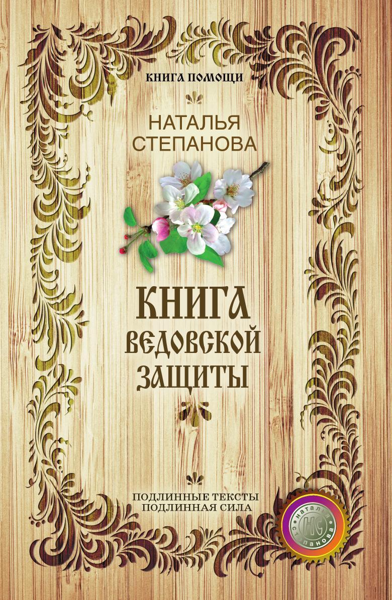 Н.И. Степанова Книга ведовской защиты