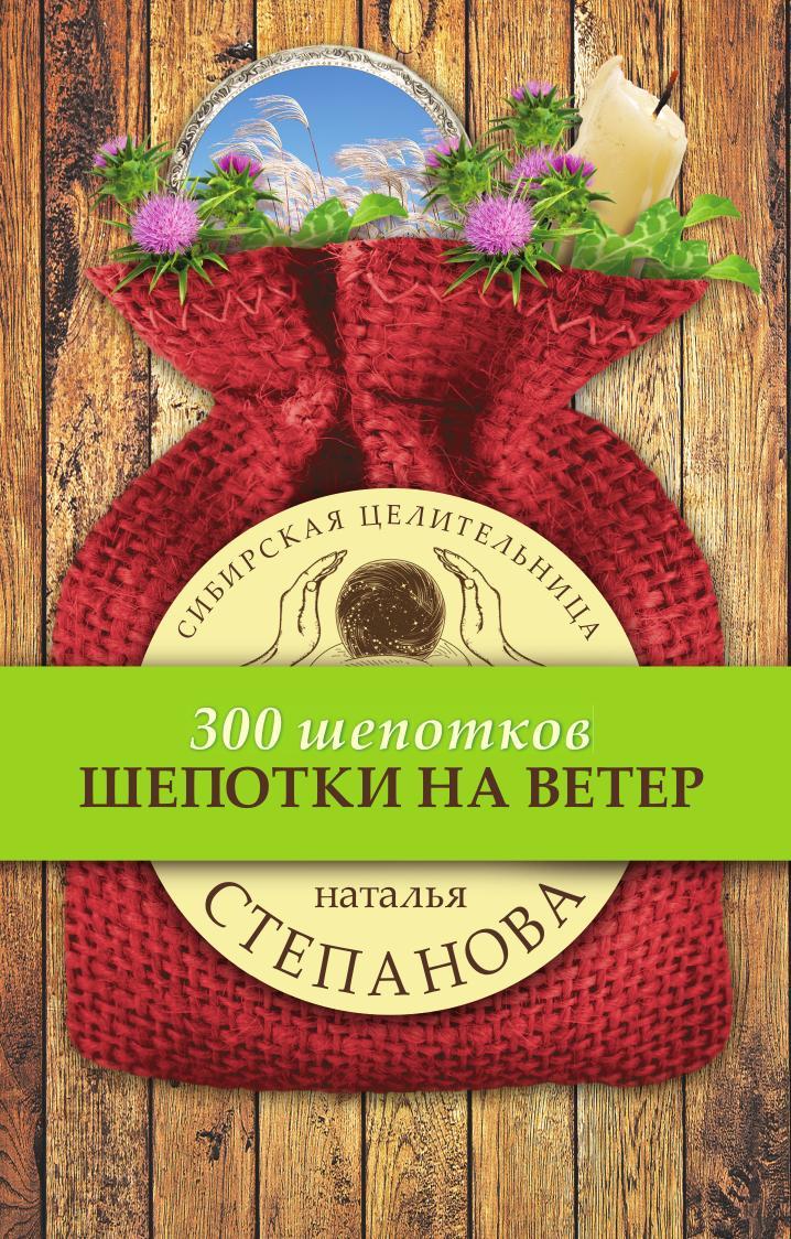 Н. И. Степанова Шепотки на ветер