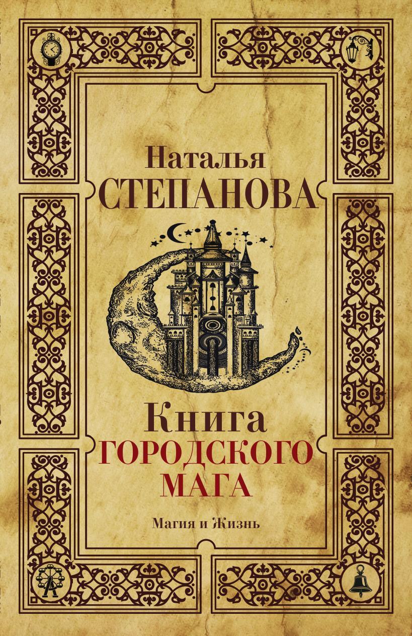 Н. И. Степанова Книга городского мага