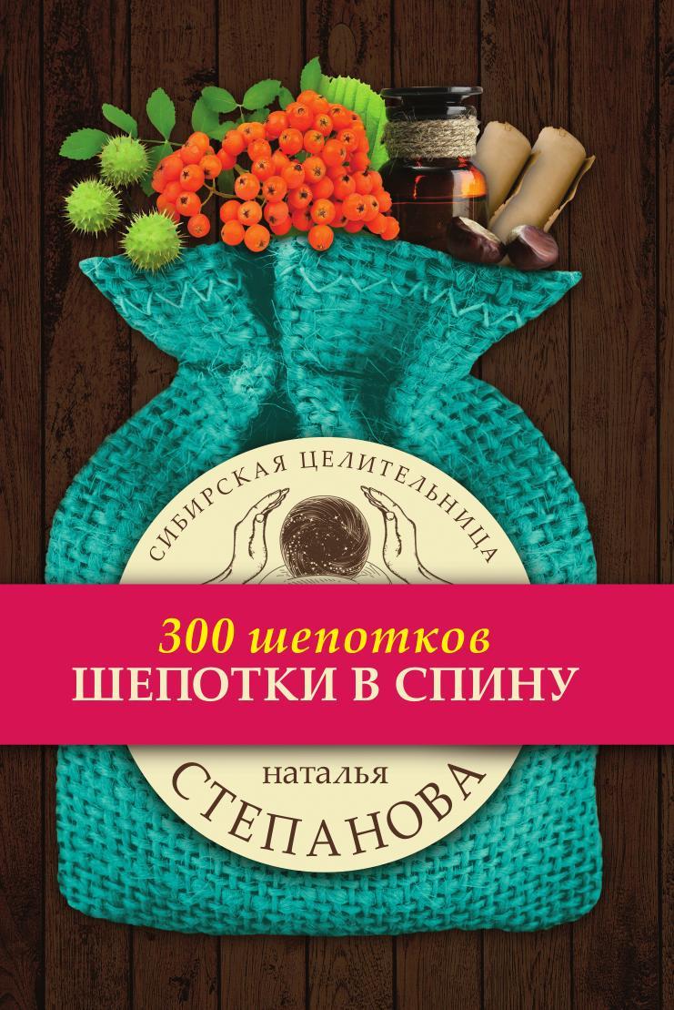 Н. И. Степанова Шепотки в спину