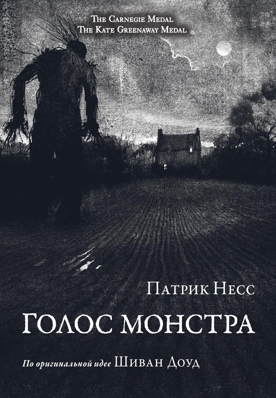 Несс Патрик Голос монстра