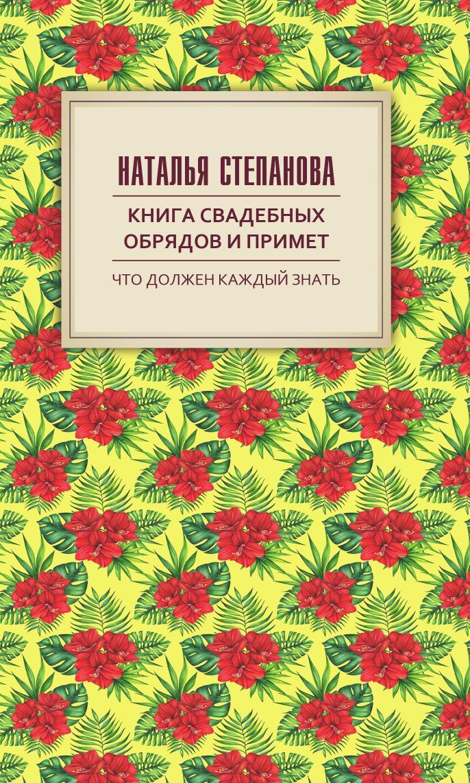 Н. И. Степанова Книга свадебных обрядов и примет