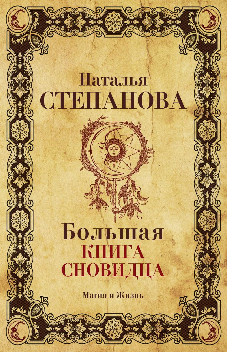 Н. И. Степанова Большая книга сновидца