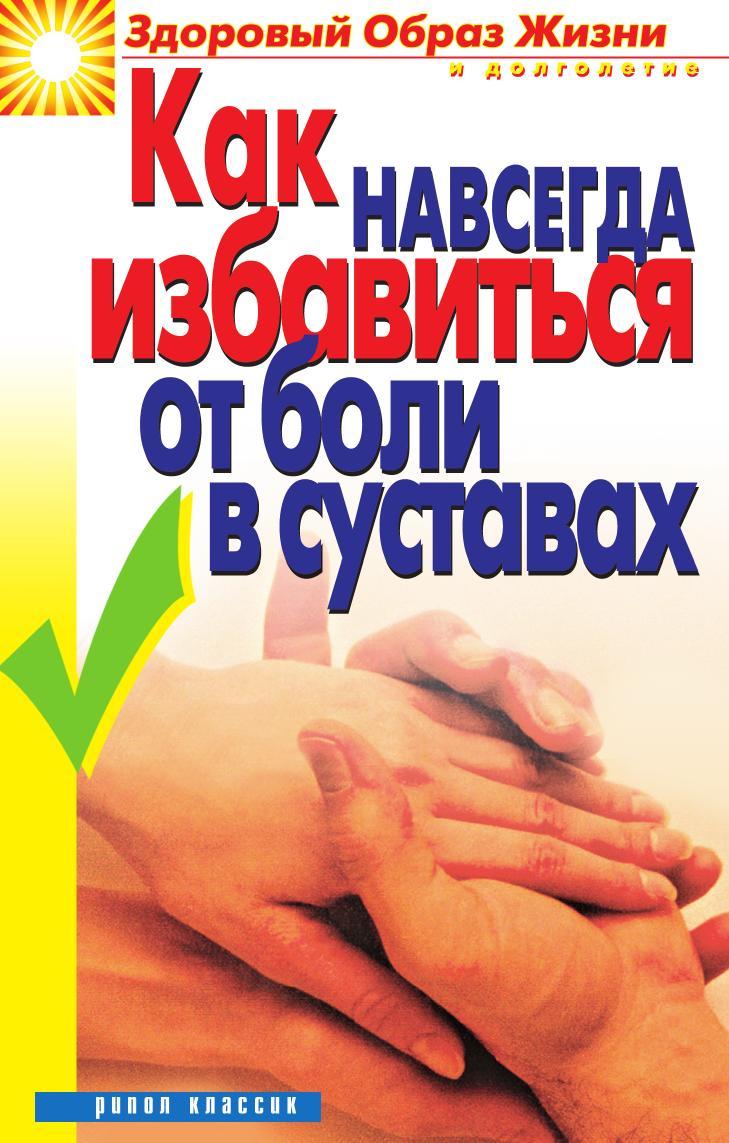 Зайцева И. А. Как навсегда избавиться от боли в суставах сергей сибирцев как навсегда избавиться отгеморроя за1 5месяца серия книг кладезь здоровья проверено насебе