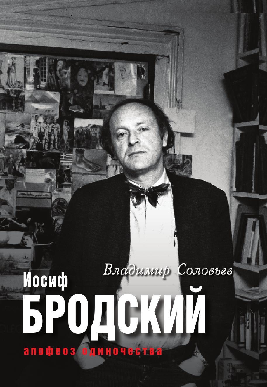 Владимир Соловьев Иосиф Бродский