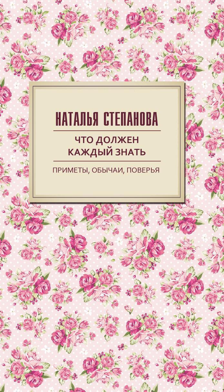 Наталья Степанова Что должен каждый знать