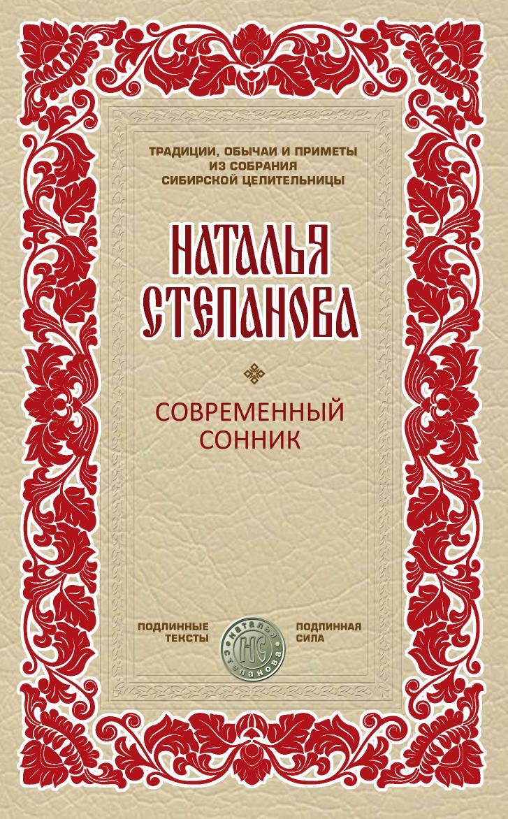 Наталья Степанова Современный сонник