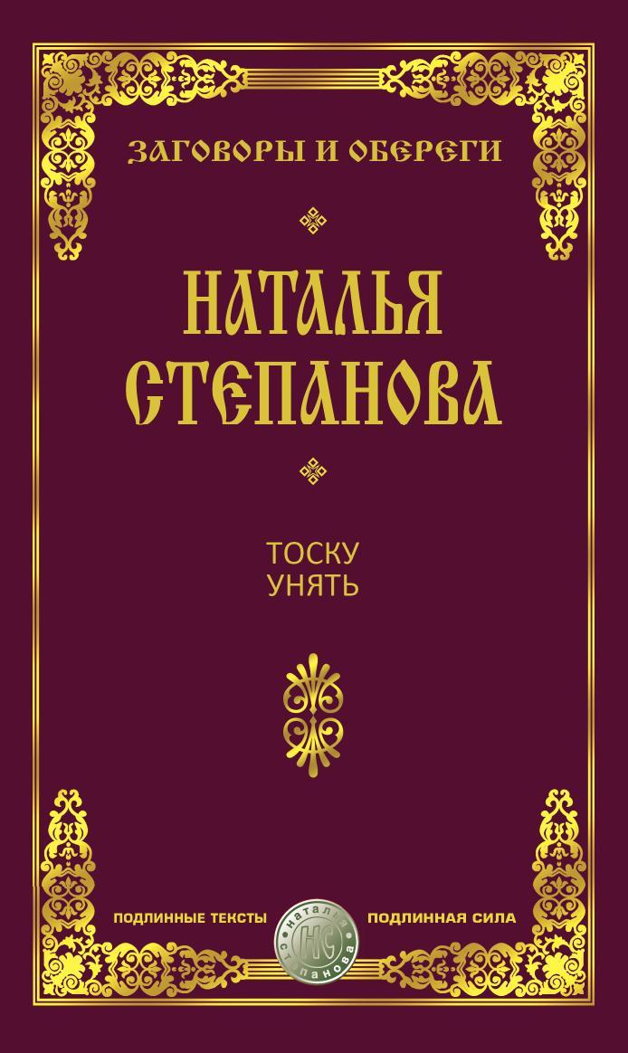 Н.И. Степанова Тоску унять