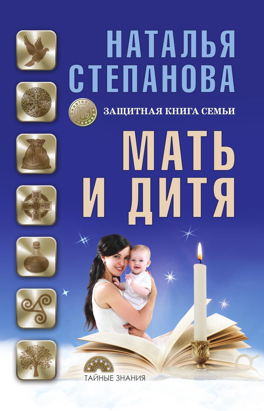 Наталья Степанова Мать и дитя