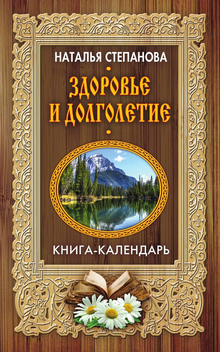 Наталья Степанова Здоровье и долголетие