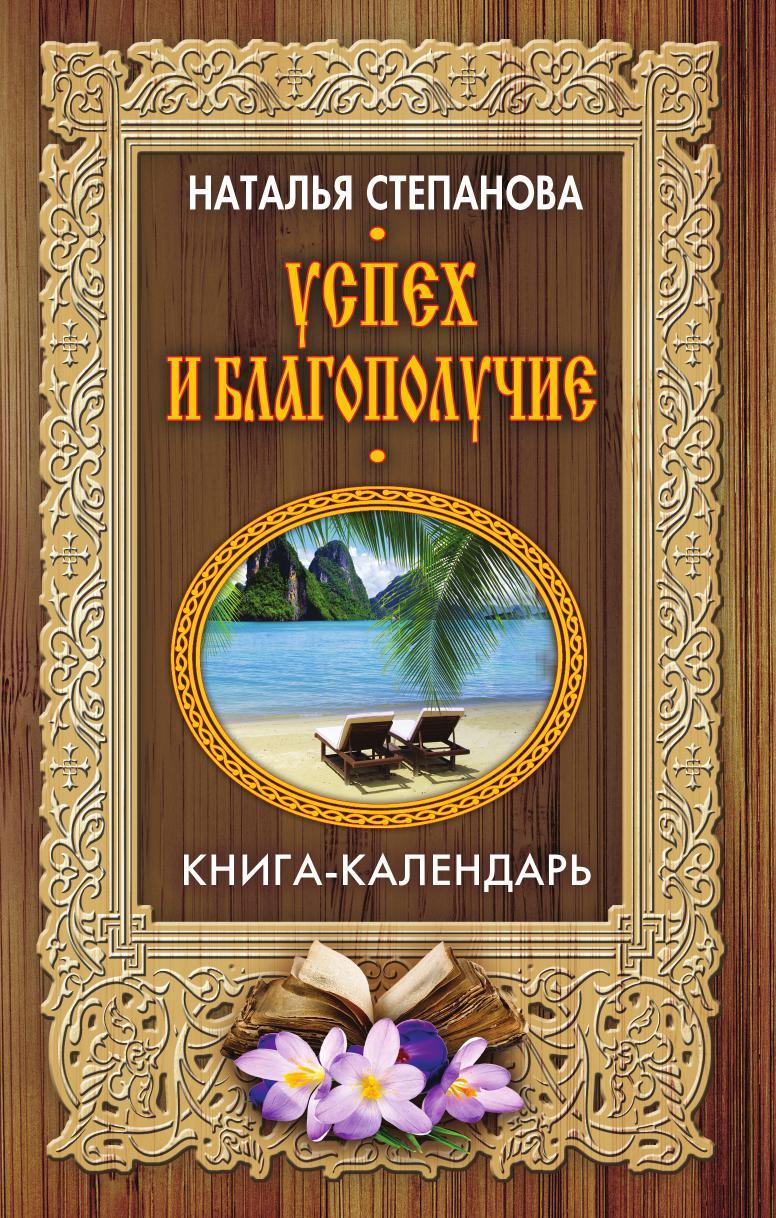 Наталья Степанова Успех и благополучие