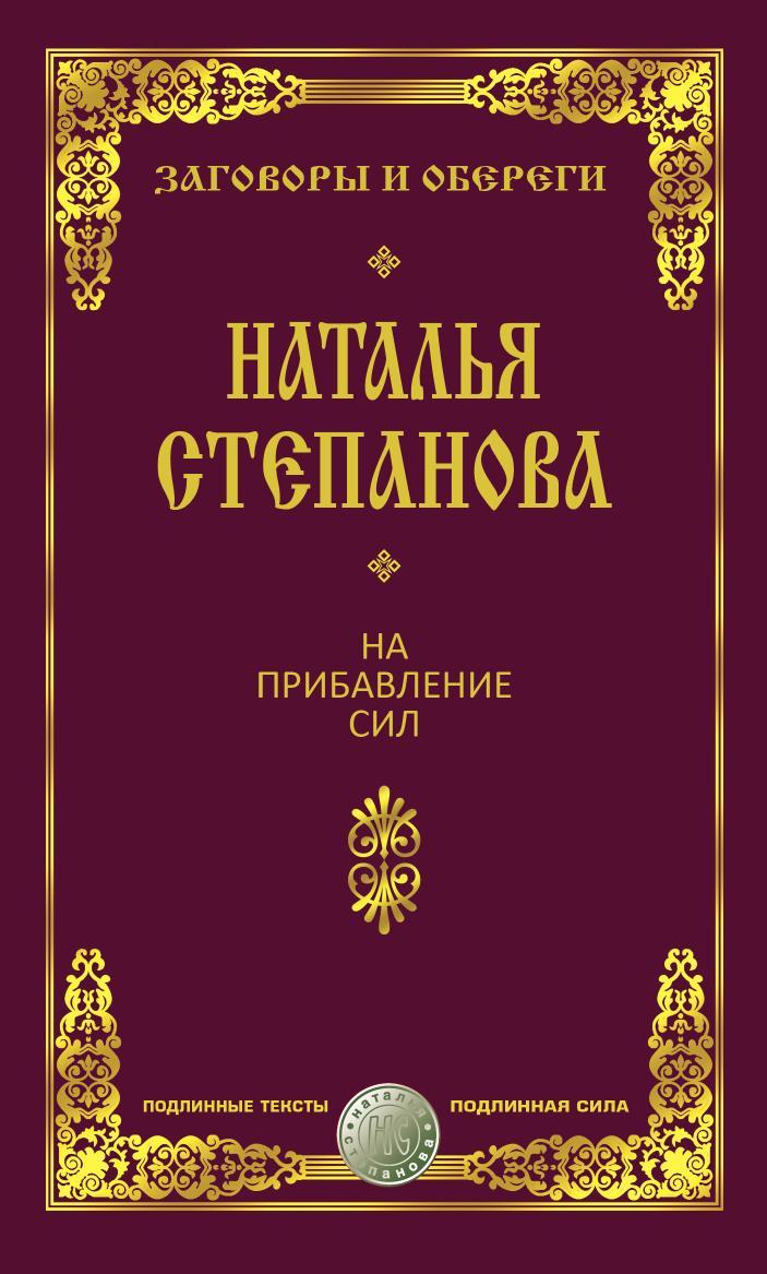 Н. И. Степанова На прибавление сил