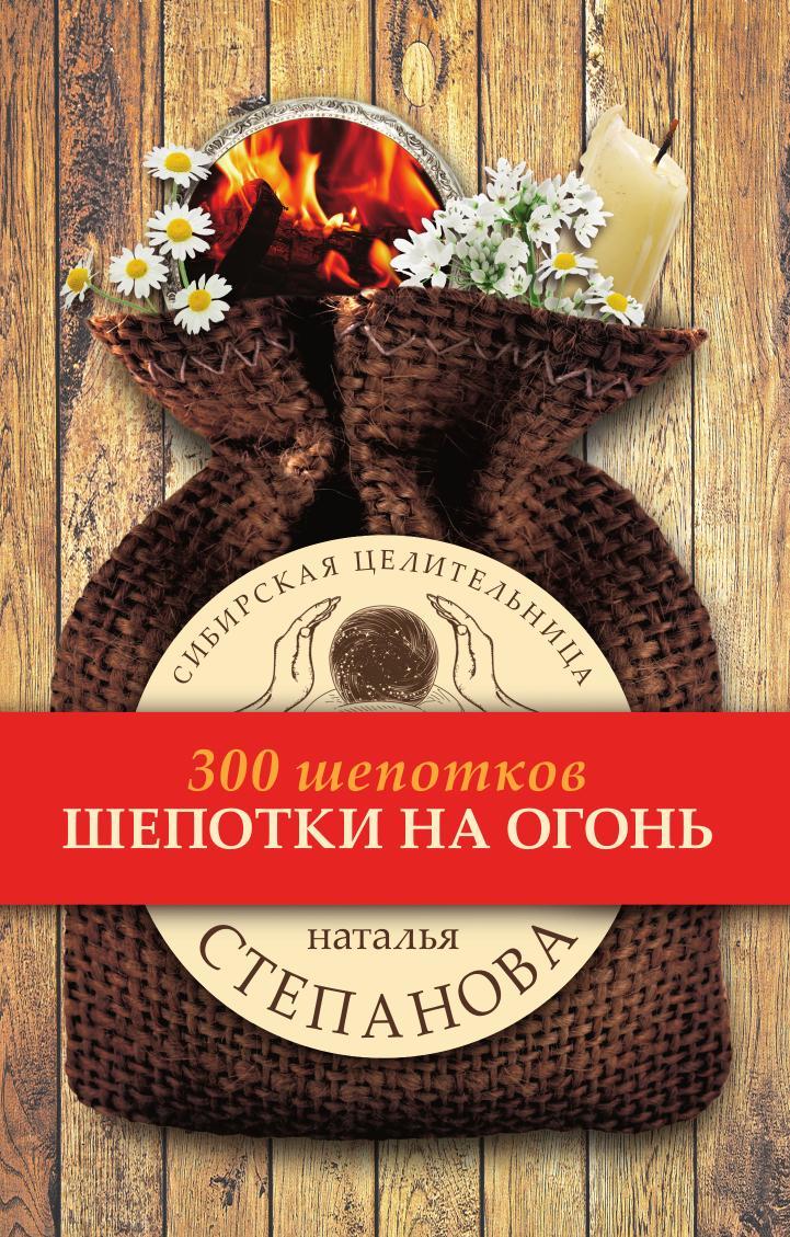 Наталья Степанова Шепотки на огонь