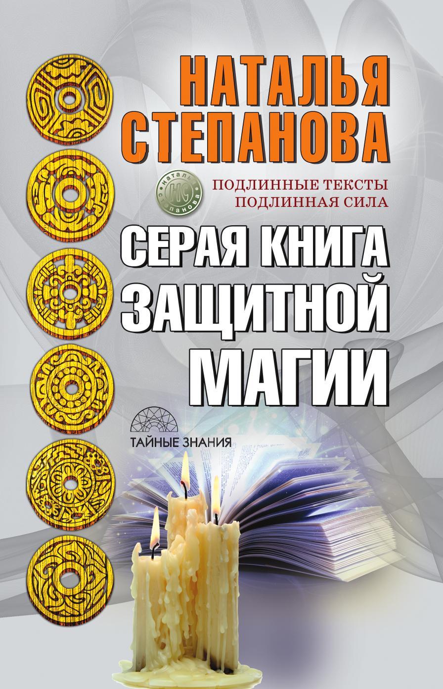 Наталья Степанова Серая книга защитной магии