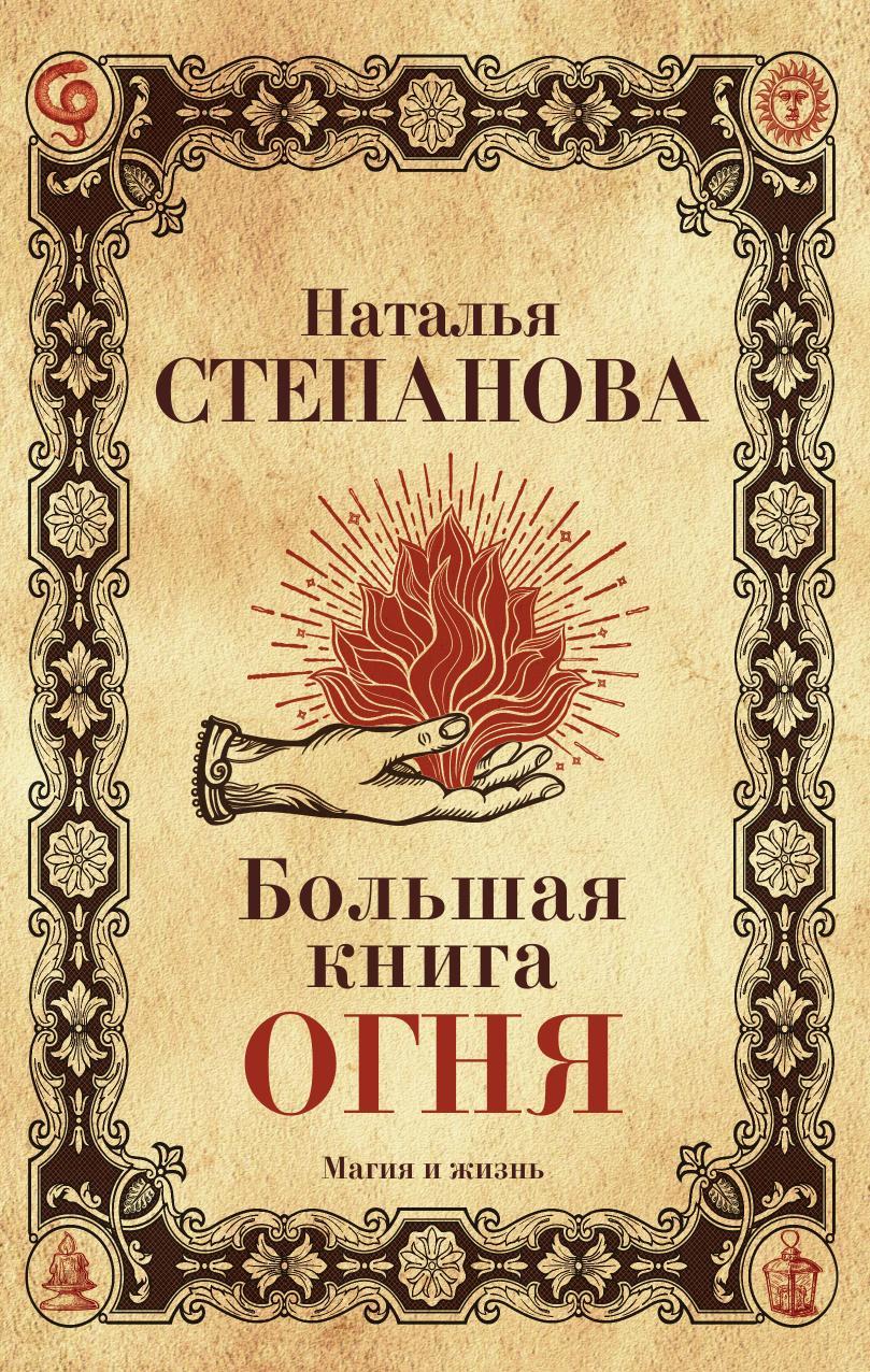 Н. И. Степанова Большая книга огня