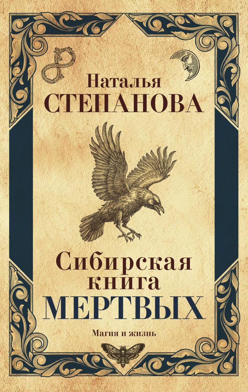 Н. И. Степанова Сибирская книга мертвых