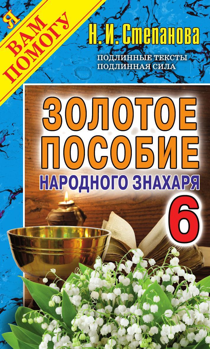 Наталья Степанова Золотое пособие народного знахаря. Книга 6