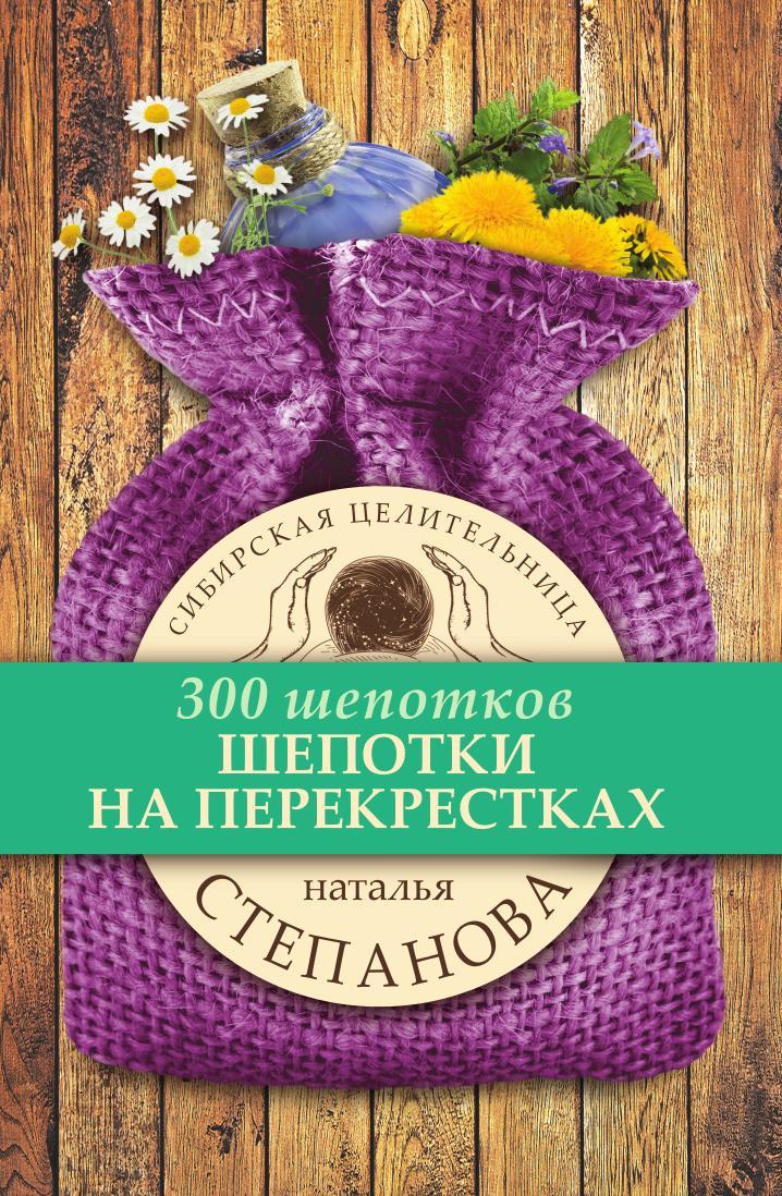 Наталья Степанова Шепотки на перекрестках